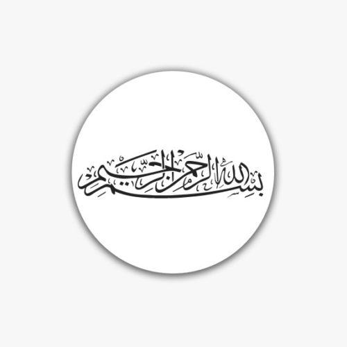 Islam sluitzegel