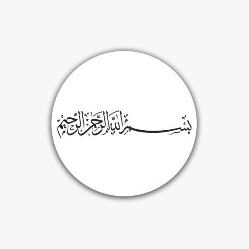 Sluitzegel islam